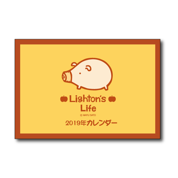 【予約販売】 ライトン生活 2019年卓上カレンダー