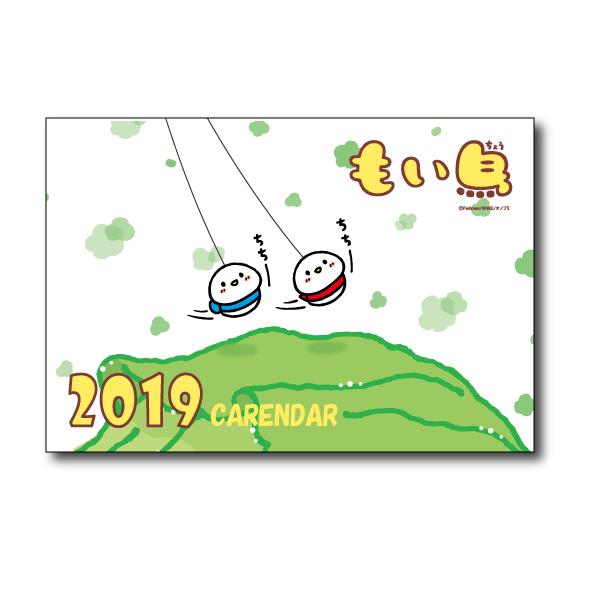 【予約販売】 もい鳥 2019年卓上カレンダー