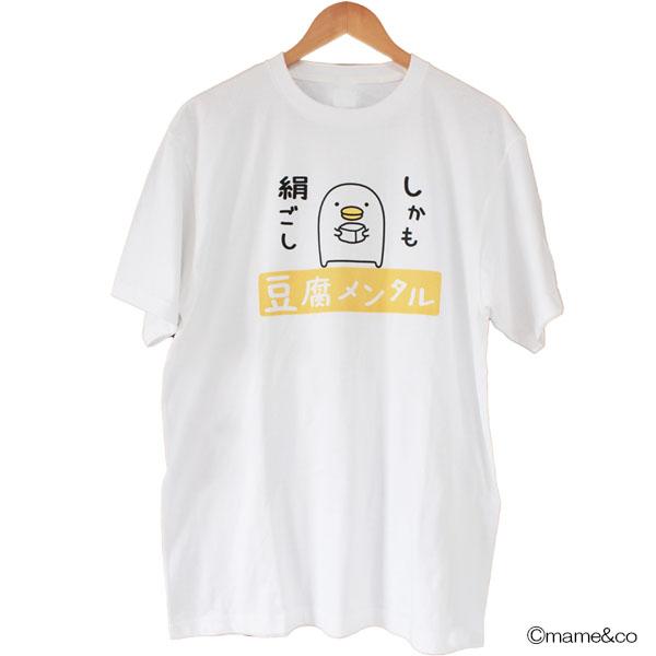 うるせぇトリ Tシャツコレクション 豆腐メンタル