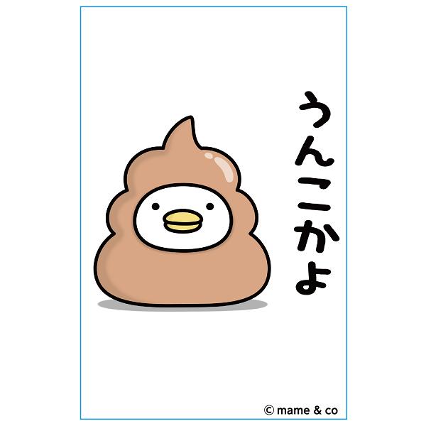 【うるせぇトリキャンバスアート】ハガキサイズ うんこかよ