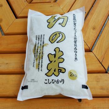 幻の米 2kg