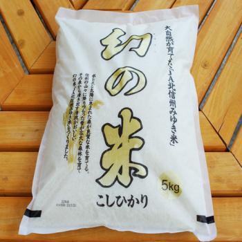 幻の米 5kg
