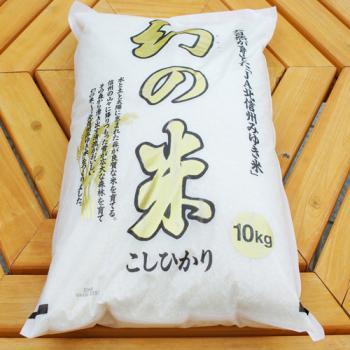 幻の米 10kg