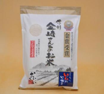 金崎さんちのお米 1.5kg