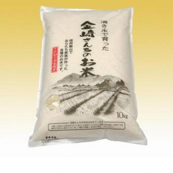 金崎さんちのお米10kg