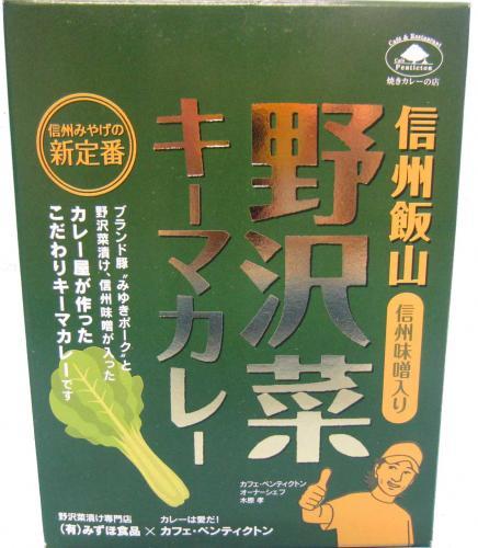 野沢菜キーマカレー