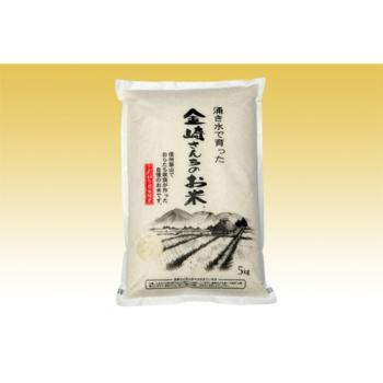 金崎さんちのお米 5kg