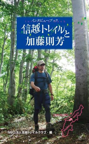 インタビューブック「信越トレイルと加藤則芳」