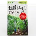 公式ガイドブック「信越トレイルを歩こう!」
