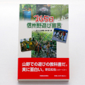 365日信州野遊び宣言