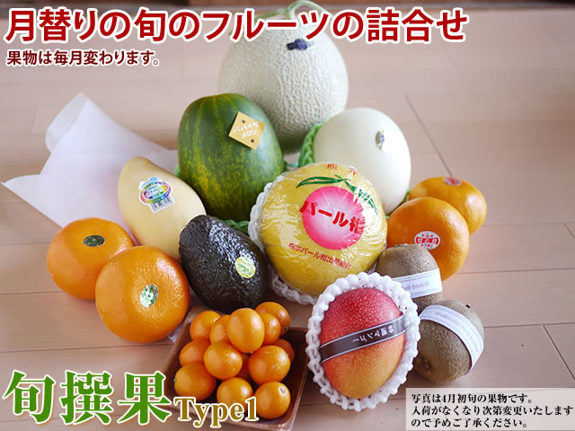旬のフルーツの詰合せ