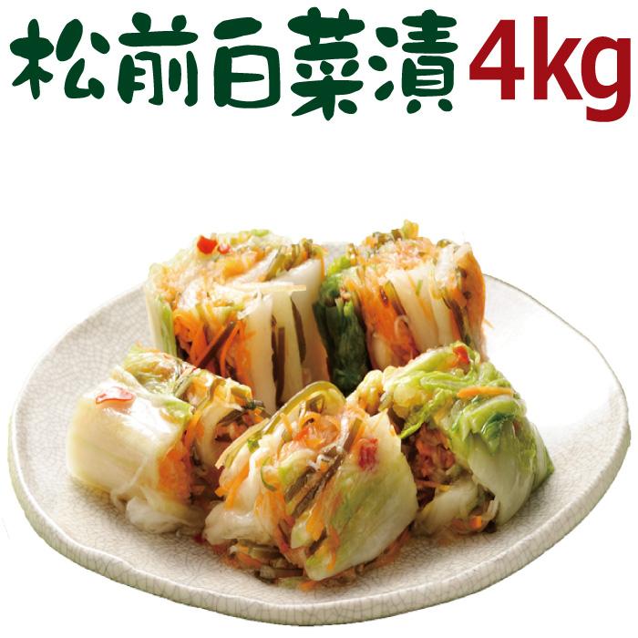 松前白菜漬け4kg