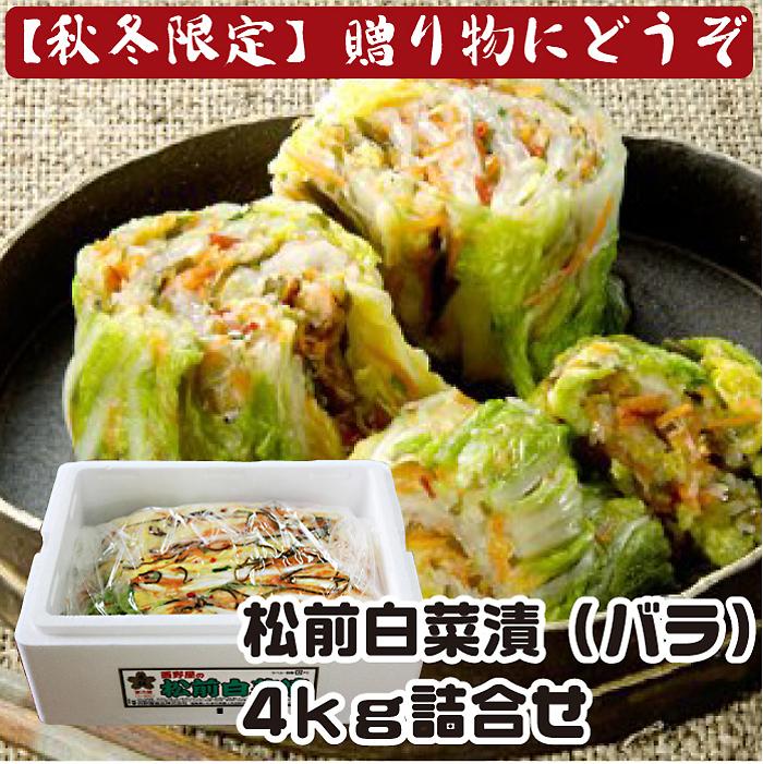 松前白菜漬4kg02