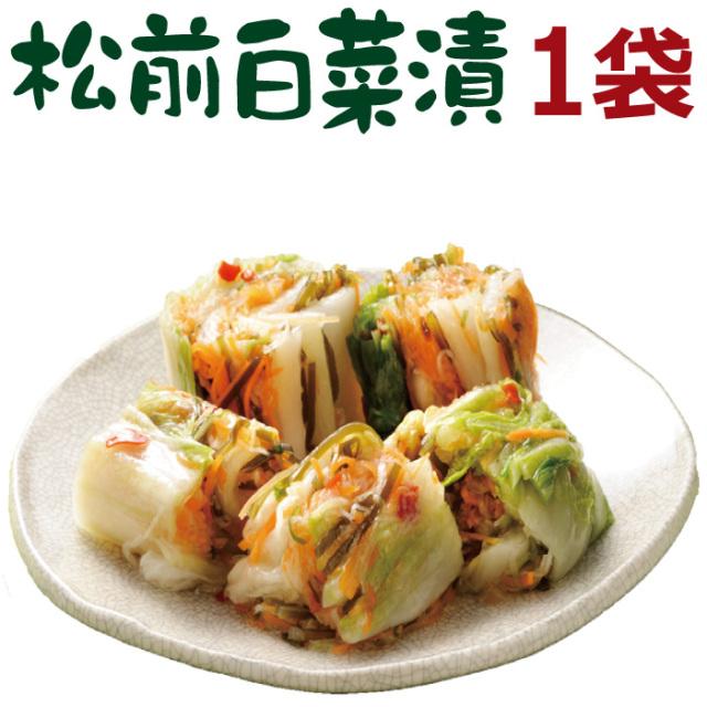 松前白菜漬1