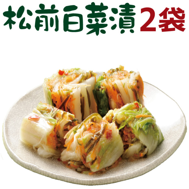 松前白菜漬け2