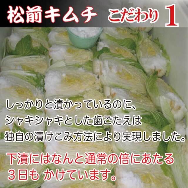 松前キムチ06