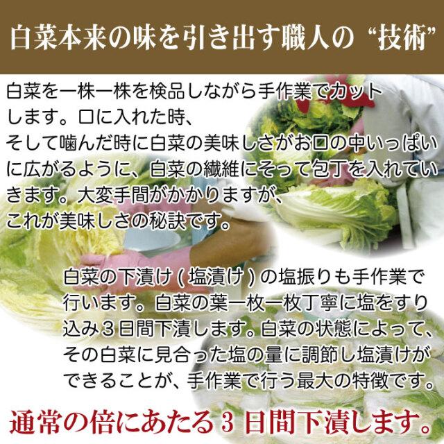 白菜漬3種セット