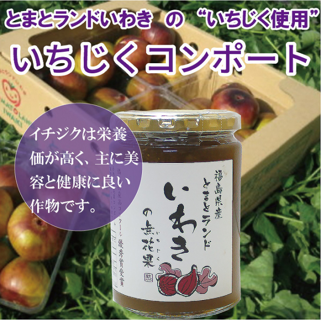 福島県特産品コンクール優秀賞受賞「手作りいちじくコンポート」