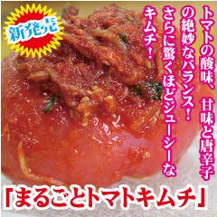 トマトキムチ