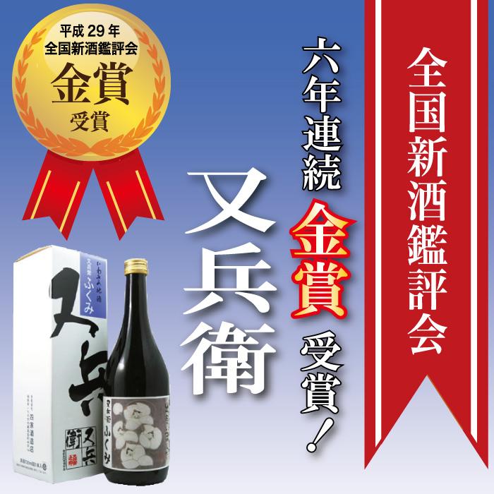 6年連続金賞受賞又兵衛