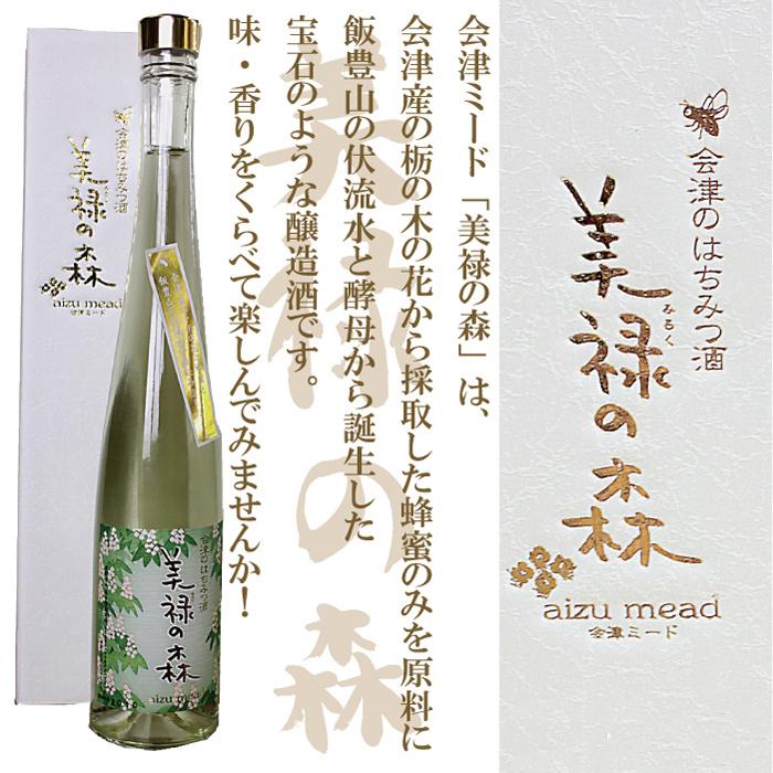 蜂蜜酒(ミード)「会津のはちみつ酒 美禄の森」結婚祝いやさまざまな贈り物にどうぞ♪