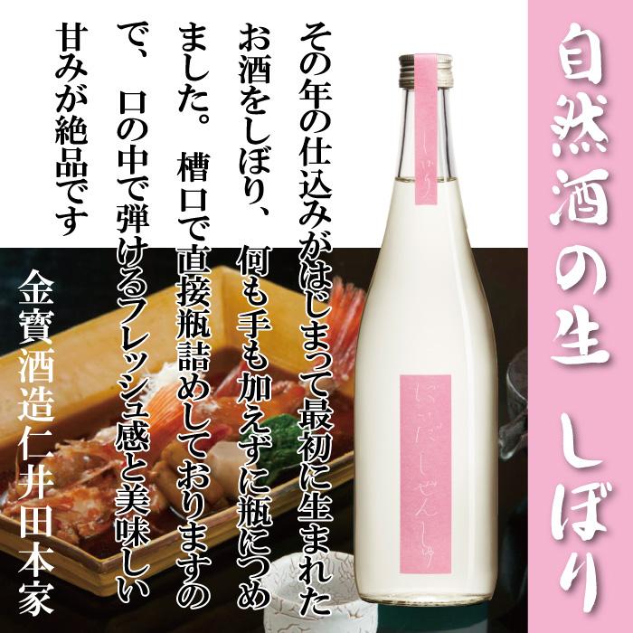自然酒の生 しぼり