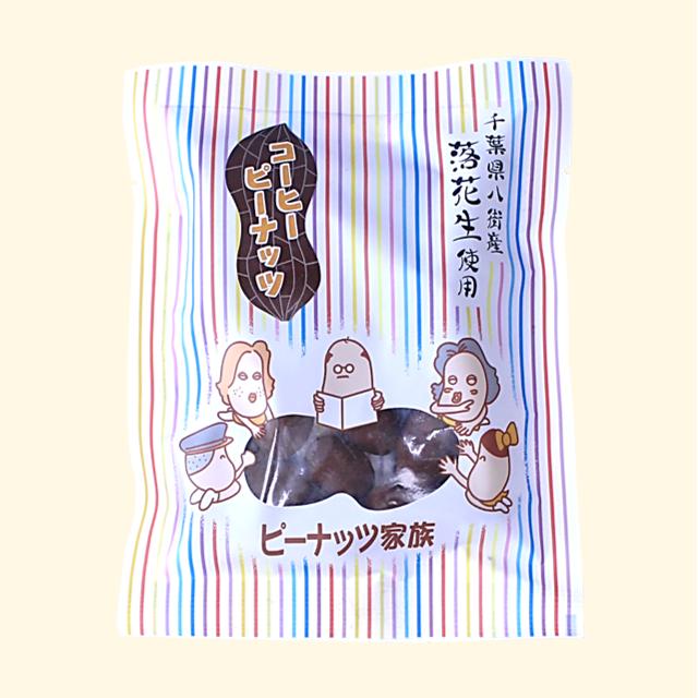 千葉県産豆菓子コーヒーピーナッツ