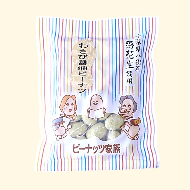 千葉県産豆菓子わさび醤油ピーナッツ