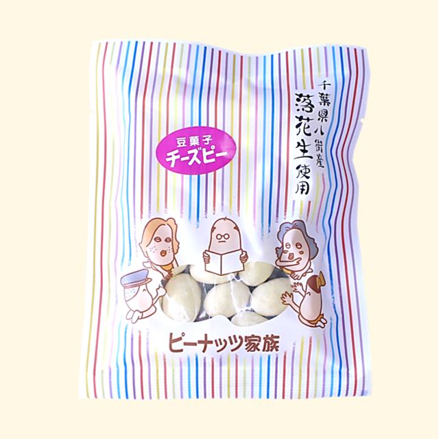 千葉県産豆菓子チーズピーナッツ