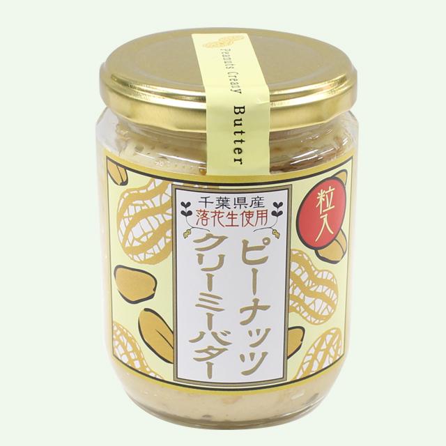 千葉県産落花生使用 ピーナッツクリミーバター (粒入)