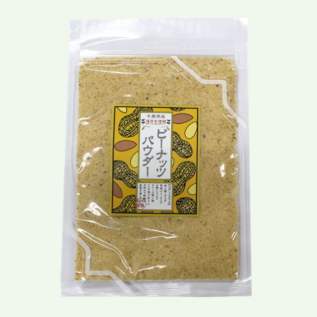 千葉県産落花生使用 ピーナッツパウダー