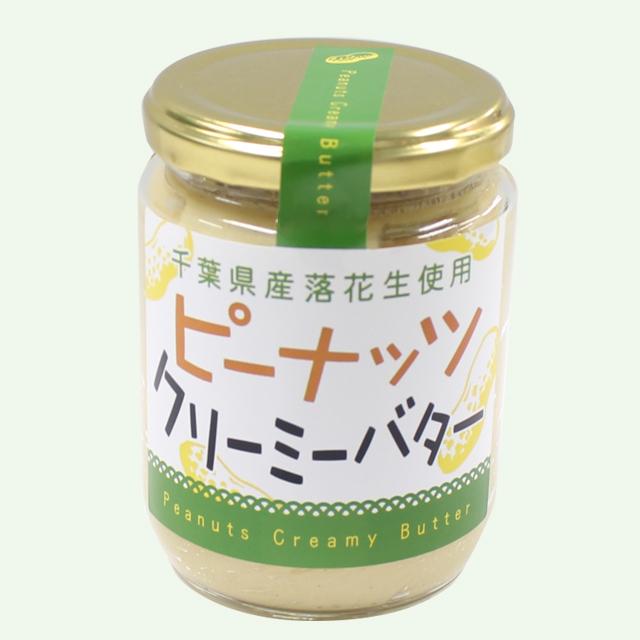 千葉県産落花生使用 ピーナッツクリミーバター