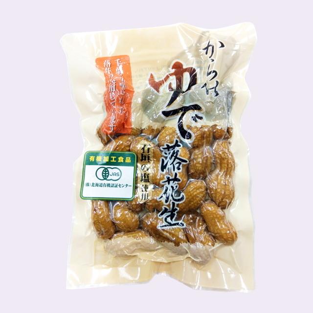 有機 千葉県産 から付ゆで落花生(オオマサリ種) 160g
