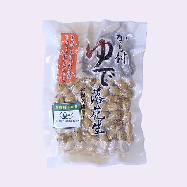 千葉県八街産から付きゆで落花生(オオマサリ)