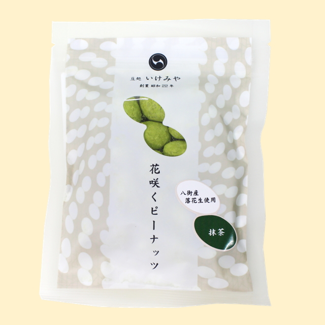 豆菓子 千葉県八街産落花生使用「花咲くピーナッツ」 抹茶