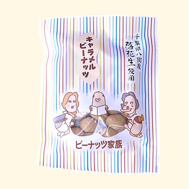 千葉県産豆菓子キャラメルピーナッツ