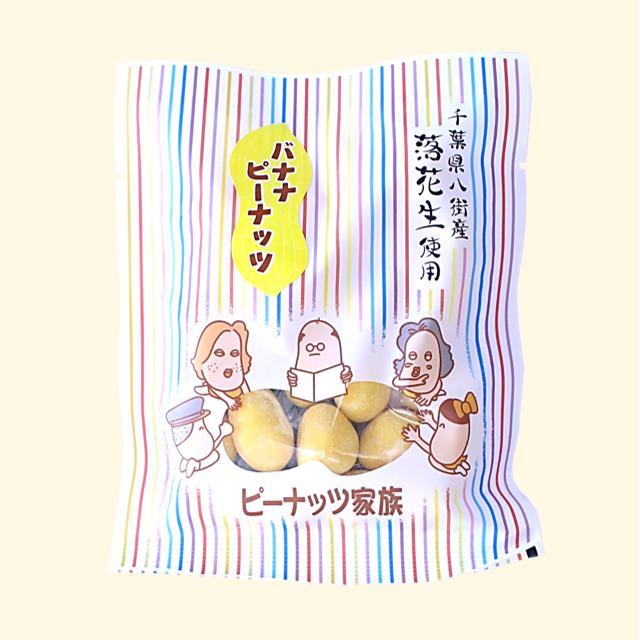 千葉県産豆菓子バナナピーナッツ