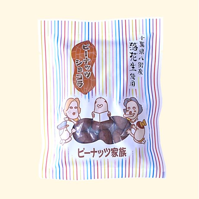 千葉県産豆菓子ピーナッツショコラ