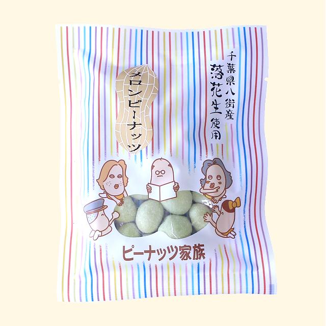千葉県産豆菓子メロンピーナッツ