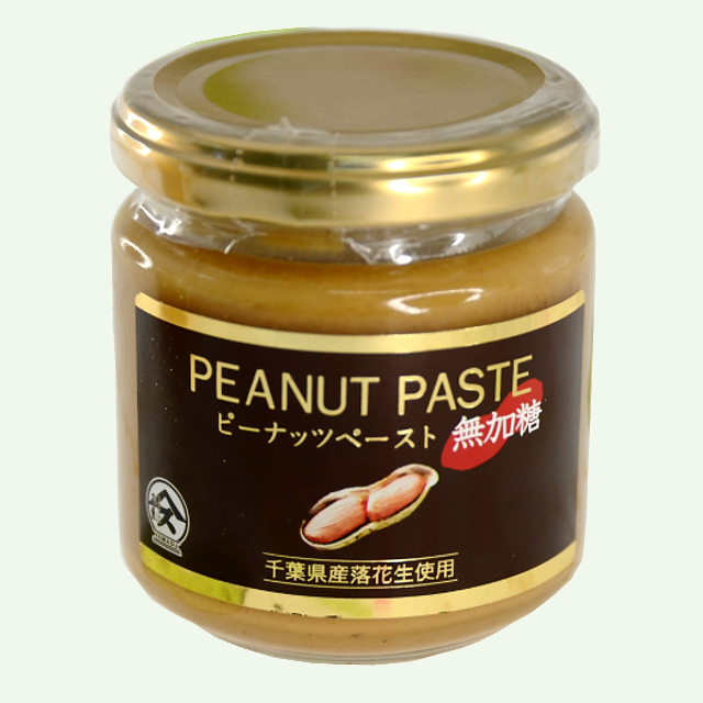 千葉県産ピーナッツペースト (無加糖)