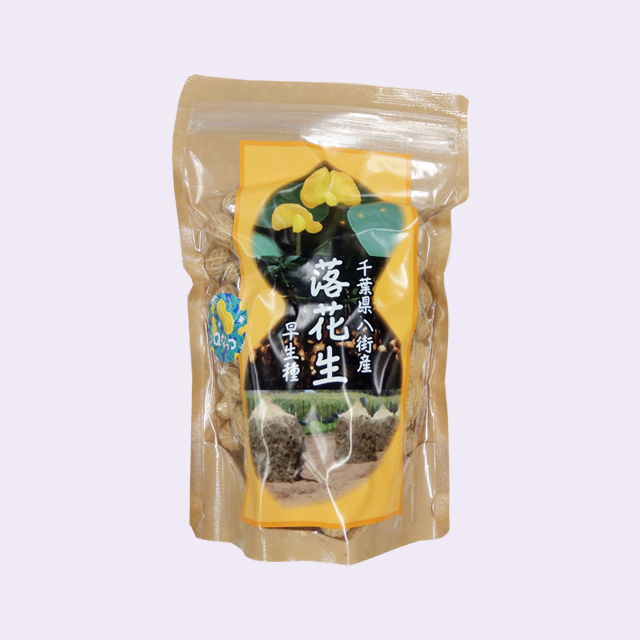 千葉県八街産 早生種落花生 140g