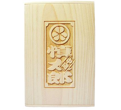 木製名刺ケース(中岡慎太郎)