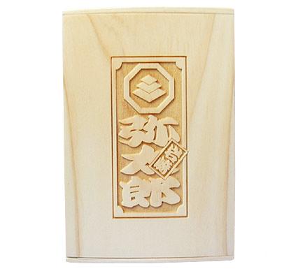 木製名刺ケース(岩崎弥太郎)