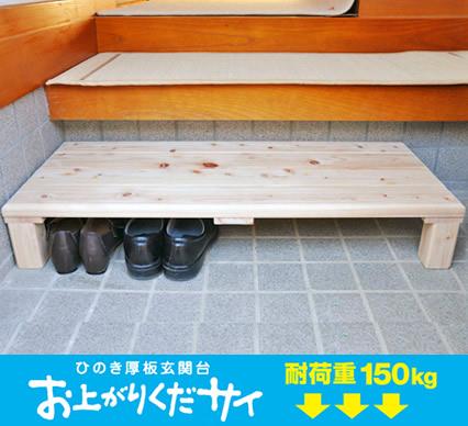 檜厚板玄関台・お上がりくだサイ