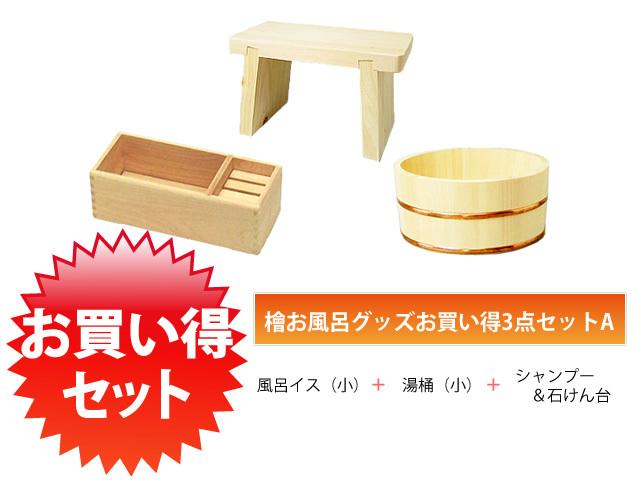 檜お風呂グッズお買い得3点セットA(風呂イス(小)+湯桶(小)+シャンプー&石けん台)