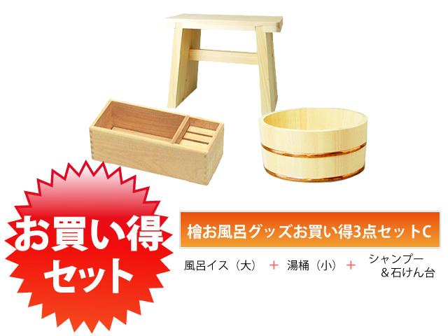 檜お風呂グッズお買い得3点セットC(風呂イス(大)+湯桶(小)+シャンプー&石けん台)