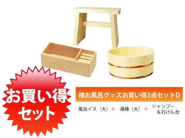 檜お風呂グッズお買い得3点セットD(風呂イス(大)+湯桶(大)+シャンプー&石けん台)