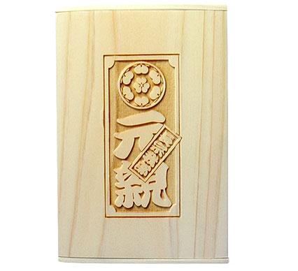 木製名刺ケース(長宗我部元親・刻印大)