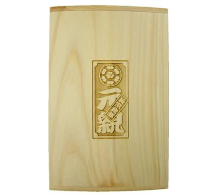 木製名刺ケース(長宗我部元親・刻印小)