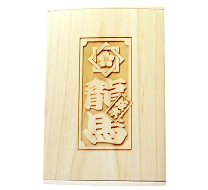 木製名刺ケース(坂本龍馬・刻印大)